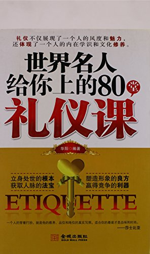World celebrities to you on 80 etiquette lesson [S20 guarantee genuine ](Chinese Edition): HUA YANG