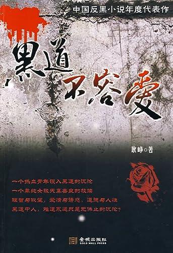 Genuine love books 9787802513549 underworld not(Chinese Edition): GENG ZHENG