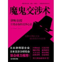 Books 9787802515499 Genuine Devil representations surgery: lawyer Qinshou daily essential ...