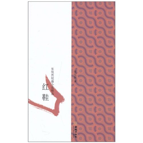 9787802515598: A Selection of Zhang Yuerans Short Stories (Chinese Edition)