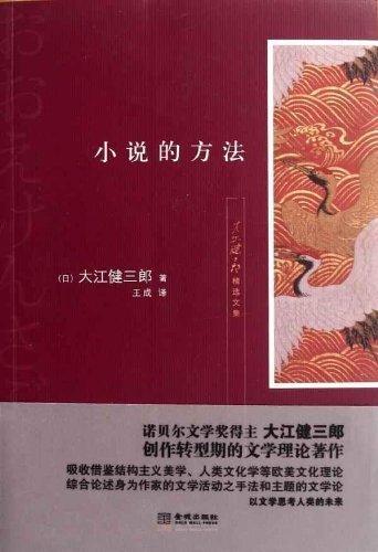 Genuine liberal arts] Kenzaburo Oe Featured anthology: novel method (Day) Oe Kenzo(Chinese Edition)...