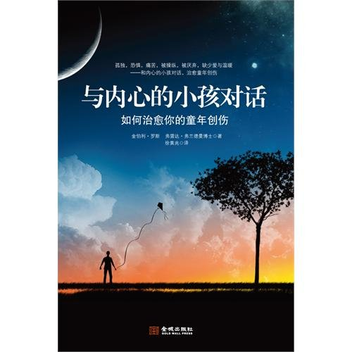 9787802518940: Surviving a Borderline Parent: How to Heal Your Childhood Wounds and Build Trust, Boundaries and Self-esteem(Chinese edition)