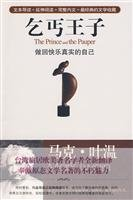 9787802521742: Prince and the Pauper(Chinese Edition)