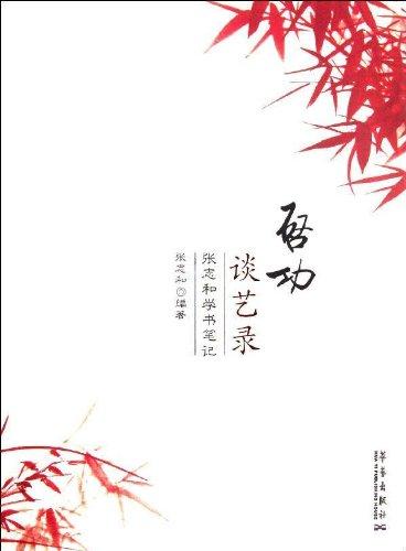 Genuine brand new guarantee Qi Gong Tan Yi Lu: Zhang and Xueshu. notes Zhang and Huayi Press ...