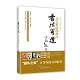 9787802524682: Calligraphy Wealth: From artwork to commodity(Chinese Edition)