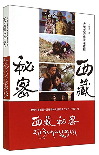 Secret Tibet(Chinese Edition): LIU DE BIN