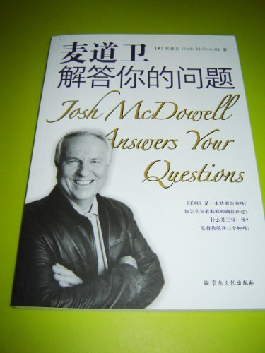 9787802542570: Josh McDowell Answers Your Questions / Chinese Language Version / Simplified Chinese