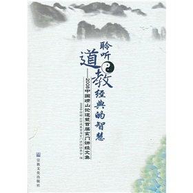Listen to the wisdom of the Taoist classic(Chinese Edition): 2008 ZHONG GUO LAO SHAN LUN DAO JI ...