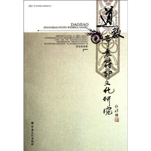 The Taoism Chapter Table Sigil Cultural Studies: REN ZONG QUAN