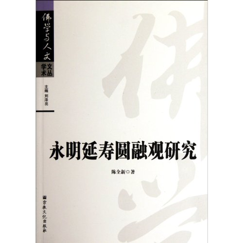 The Yanshou Yuanrong Concept of genuine(Chinese Edition): CHEN QUAN XIN