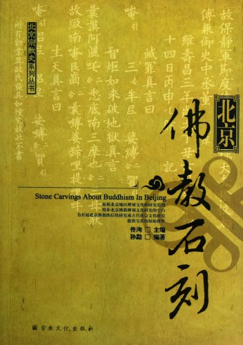 Beijing religious history Series: Buddhist stone(Chinese Edition): SUN MENG