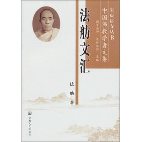 Baoqing the monastery Books the Buddhist scholars anthology: Law Fang Wenhui(Chinese Edition): FA ...