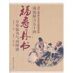 9787802548053: Immortal recipe book Dan fifty kinds Longevity: Longevity Qigong atlas book cents(Chinese Edition)