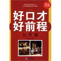 New Genuine ] good eloquent future Roms: ZHAO FAN YU