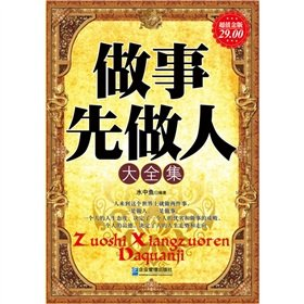 Conduct Oneself before Doing Things (Chinese Edition): zhao fan yu