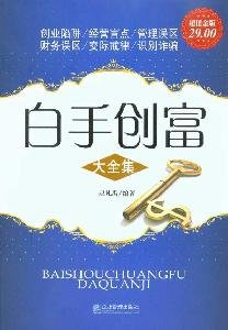 scratch wealth Big Collection (Value Gold Edition)(Chinese: ZHAO FAN YU