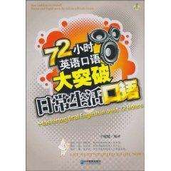 72 hour English major breakthrough: the daily life of oral: LU YUAN YUAN LU YUAN YUAN