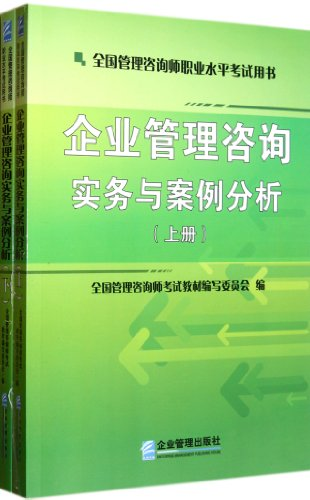 Enterprise Management Consulting Practice and case studies (on down)(Chinese Edition): BEN SHE.YI ...