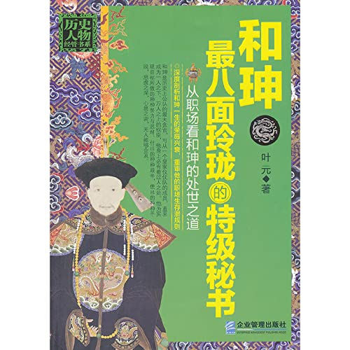 Administered book series of historical figures and Shen : The most smooth and slick super secretary...