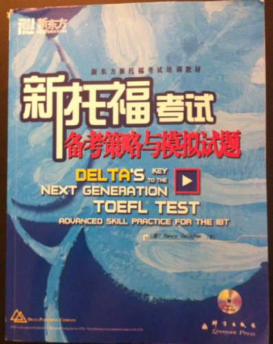 9787802560130: TOEFL Test Advanced Skill Practice for the IBT (Chinese Edition)