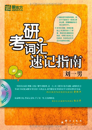 9787802561311: Guide of Postgraduate Vocabulary-Presenting Lecture Card Worth of 80 Yuan+20 Vouchers-Presenting 50 Yuan of Beijing New Oriental Enrollment Coupons (Chinese Edition)