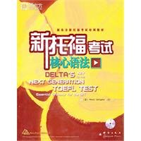 9787802561441: Essential Grammar for the IBT (Chinese Edition)