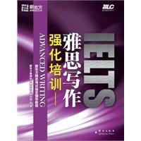 9787802562431: Advanced Writing (Chinese Edition)