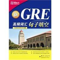 GRE (high-frequency words fill in the blank sentences): DU CHANG XU // HOU YU XUAN