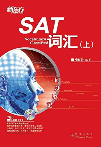 SAT Vocabulary Classified (Chinese Edition)