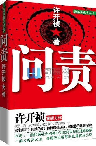 9787802562806: Accountability (Chinese Edition)