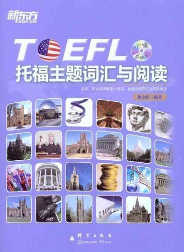TOEFL Subject Terms & Reading (CD-ROM) (Chinese Edition): lai shui xin