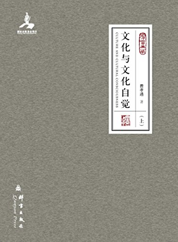 9787802563230: Culture and Cultural Consciousness (Chinese Edition)