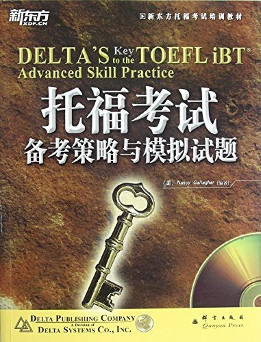 9787802563308: The New Oriental TOEFL pro forma strategy simulation questions(Chinese Edition)