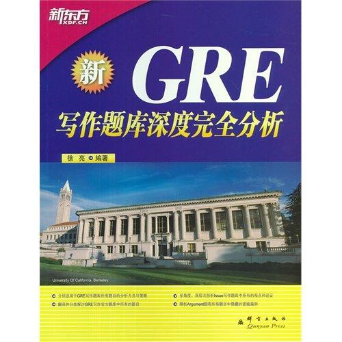 9787802563568: GRE writes a database depth complete analysis(many angles, deep time analytical database topic, help an examinee efficiently for reference.)-Lately eastern big Yu English studies series (Chinese edidion) Pinyin: GRE xie zuo ti ku shen du wan quan fen xi ( duo jiao du ¡¢ shen ceng ci fen xi ti ku ti mu , zhu kao sheng gao xiao bei kao . ) ¡ª ¡ª xin dong fang da yu ying yu xue xi cong shu