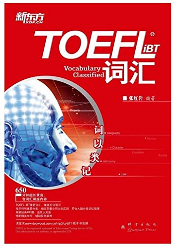 9787802564251: TOFEL iBT Vocabulary Classified/Chinese Edition