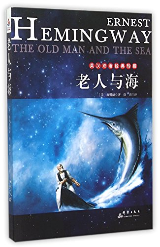 9787802568471: The Old Man and the Sea (English-Chinese Collector's Edition)