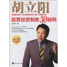 9787802571723: Hu Liyang 36 secret rules of stock investment (Chinese Edition)