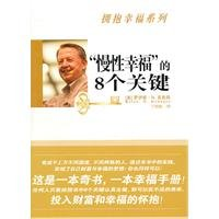 8 Keys to Wealth Beyond Money(Chinese Edition): LUO YI SI N. KE LU GE (Roice.N.Krueger)
