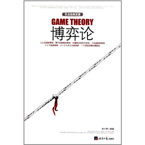 9787802573666: Game Theory (Chinese Edition)