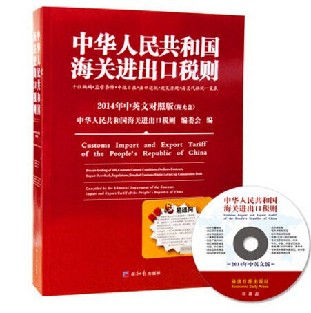 Order discount Customs Import and Export Tariff of the People's Republic of China 2012(Chinese...