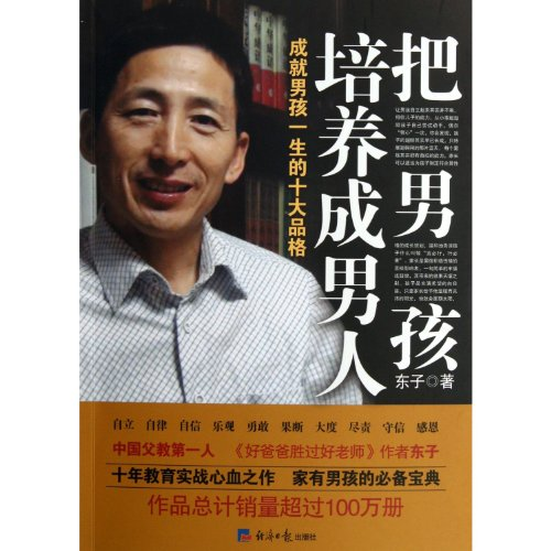 9787802574168: Raising a boy to a real man-ten characters that contribute to the boys life (Chinese Edition)