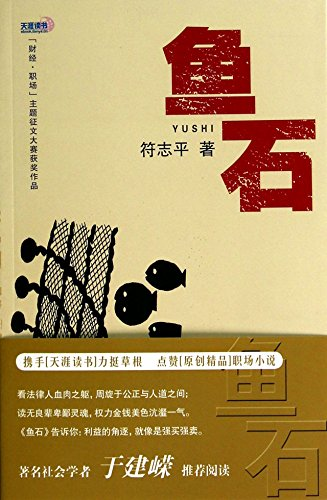 9787802576346: Stone Fish(Chinese Edition)