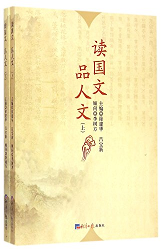 9787802577640: Reading Chinese Literature and Tasting Culture (Two Volumes) (Chinese Edition)