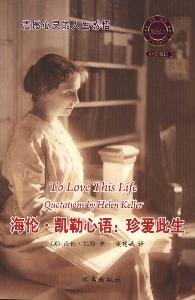 9787802580534: To Love This Life Quotations by Helen Keller