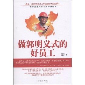 Genuine Guo Mingyi special type j do: BU XIANG