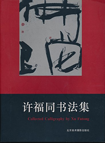 9787805011912: Collected Calligraphy by Xu Futong