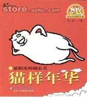 Genuine Promotional Items ] comic wind Hisashi rich hippie dogs and cats like Love ( Lu Yan )(...