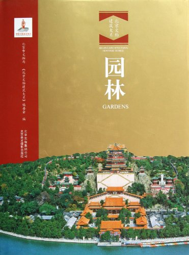 9787805014272: Series of Beijing Ancient Buildings, Garden (Chinese-English)
