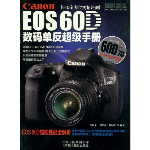 CanonEOS60D digital SLR super manual(Chinese Edition): WU ZHEN RONG