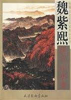9787805036472: Wei Zixi Modern Painting